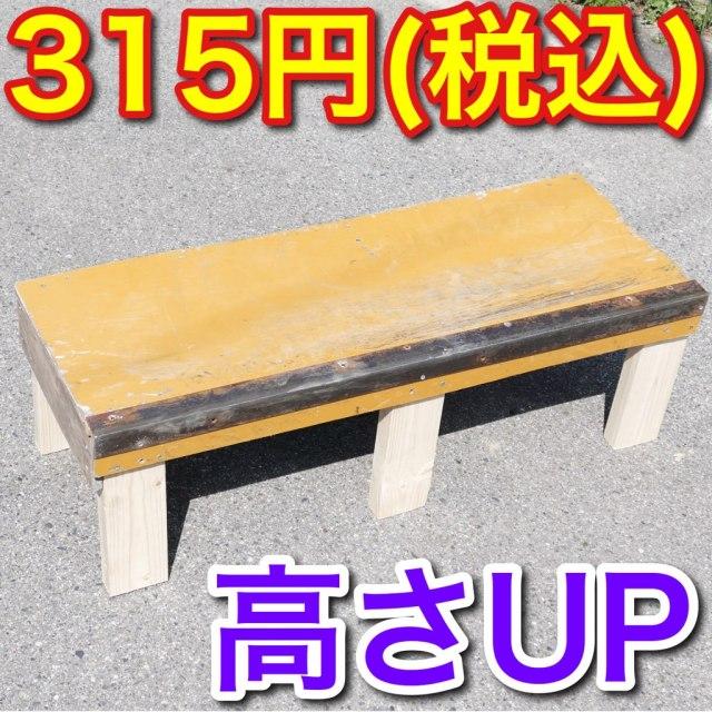 DIY, ledge, portable, portable ledge, カーブボックス, スケートボックス, レッジ, 持ち運べる,スケートボード,スケボー,高さアップ