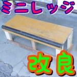 DIY ポータブルスケートボックス5.0【足がガタつきまくるので改良】