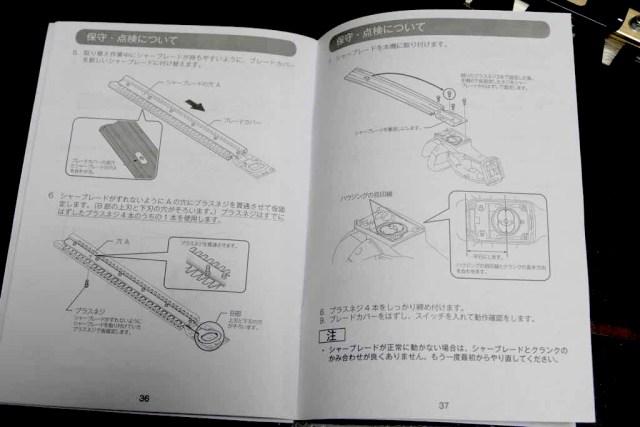 muh404,muh404dz,makita,マキタ,充電式,バリカン,生垣,18V