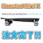 【電動スケボー】ついに!!Boosted Mini Xを注文したよ