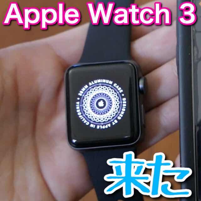 アップルウォッチ,apple watch,series3,設定,ベルト交換,初期設定,ペアリング