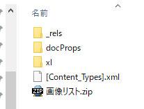 エクセル,excel,画像,抽出,保存,jpg,zip,解凍,裏ワザ