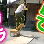 【スケボー】庭で練習してみた【Kグラインド】