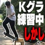 【スケートボード】Kグラインドが出来なすぎるのでボードスライドの練習を開始