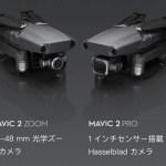 【DJI】MAVIC 2登場!光学ズームカメラ搭載版か1インチセンサーカメラ搭載版が選べる!