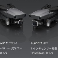 mavic,mavic2,光学ズーム,1インチセンサー,ドローン,マビック2,drone,DJI