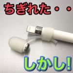 【Apple Pencil】シリコンキャップが壊れたけどゴリおしでそのまま使ってます!【iPad Pro】