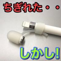 applepencil,キャップ,lensen,アップルペンシル,ipad,ipadpro