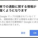 【めちゃ便利!】Google先生が通学・通勤時に「ここ混んでるよ」と教えてくれる!