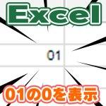 【豆知識】エクセルやスプレッドシートで「1」→「01」と表示させる方法!