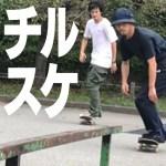 【スケボー】Kグラインドのノーマルアウト練習!【チルスケ】