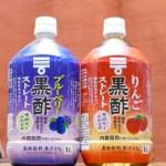 【順調!】黒酢&スケボーダイエット【経過】