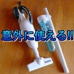 【マキタ】バッテリー式掃除機CL182が便利!!【ついでにサイクロン化】
