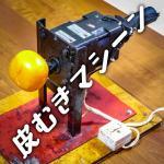 【発明!】皮むきマシーン【柿とかりんごとか用】