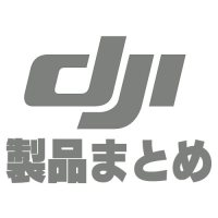 DJI.ドローン,ガジェット,オススメ,ジンバル,動画,撮影,osmo,osmo mobile,osmo pocket,4K,youtube,映像,クワッドコプター,空撮