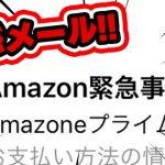 【詐欺!迷惑メール!!】『Amazon緊急事態』という内容のメールが届いた件