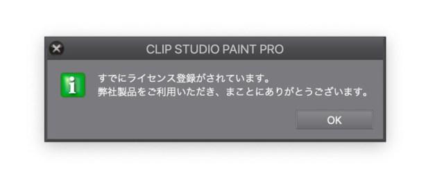 クリスタ,クリップスタジオ,clipstudio,CS,パソコン,2台目,3台目,認証,ライセンス,解除,できない,使えちゃう,アンインストール,インストール,