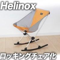 ヘリノックス,チェアワン,helinox,chairone,ロッキングチェア,揺り椅子,ロッキングフット,かんたん,便利,家使い,アウトドア,快適