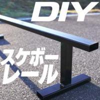 スケボー,レール,DIY,組み立て式,自作,手作り,ボードスライド,スケートボード