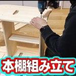 【木遊舎】本棚を組み立てる