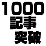 【1000記事突破!】ありがとう平成