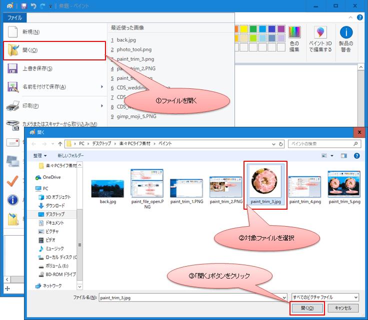ペイントで写真や画像を圧縮 縮小 する方法 Windows10 楽々pcライフ