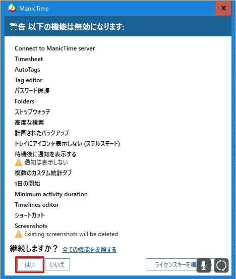 スタンダード版で無効な機能リスト