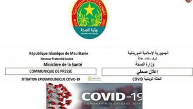 صورة 6موريتانيا:وفيات و120 إصابة جديدة بكورونا 171حالة شفاء