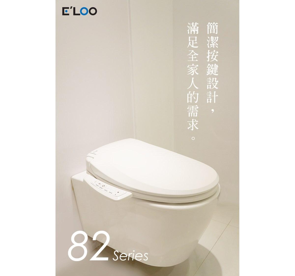 E'LOO 82B 電腦馬桶座簡潔按鍵設計