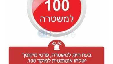 """Photo of שירות חדש לאזרח: אפליקציית """"100 חירום"""" לאייפון ולאנדרואיד"""