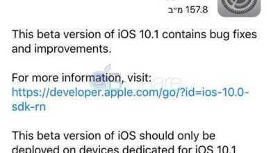 Photo of אפל שחררה את גרסת הבטא השניה של iOS 10.1