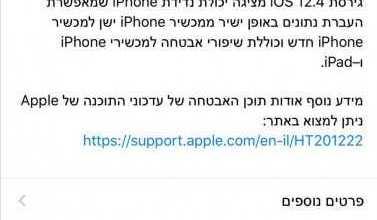 Photo of אפל שחררה את מערכת הפעלה iOS 12.4 – יכולת נדידה ועוד