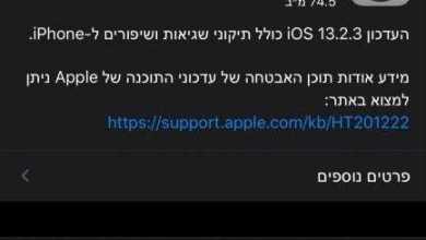 Photo of אפל שיחררה עדכון iOS 13.2.3 הכולל תיקוני שגיאות ושיפורים ל-iPhone