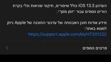 "Photo of אפל משחררת עדכון iOS 13.3 הכוללת תיקוני שגיאות וכלי בקרת הורים נוספים עבור ״זמן מסך"""