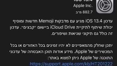 Photo of אפל שיחררה את iOS 13.4 הכוללת מדבקות Memoji, שיתוף לתיקיית iCloud Drive, ושיפורים נוספים