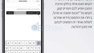 Photo of מדריך: הוספת תמונה לשליחה באימייל באמצע כתיבת מייל