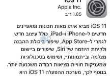 Photo of עדכון הגרסה ל-iOS 11 זמין כעת לקהל הרחב