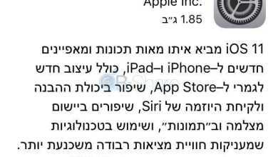 Photo of קישורים להורדת מערכת ההפעלה iOS 11