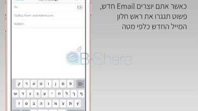 Photo of מדריך: כך תמזערו את חלון המייל באייפון לשלב יותר מאוחר, מבלי לשמור טיוטה או להסתבך במחיקה
