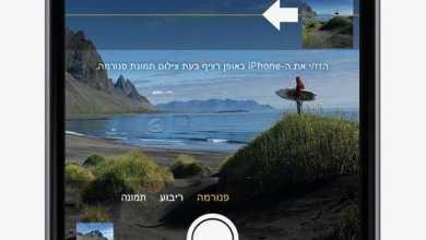 Photo of אוהבים לעשות צילום פנורמי באייפון? טיפים קצרצרים ולא מוכרים