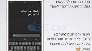 Photo of מדריך: הפעלת פיצ'ר הקלד סירי ב- iOS 11
