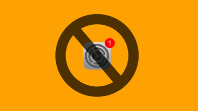 Photo of מדריך התקנת פרופיל שחוסם אפשרות לשדרג את האייפון