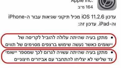 Photo of סרטון לצפייה אודות תיקון באג הקריסה בשפת הטלוגו ב- iOS 11.2.6