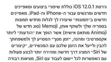 Photo of שוחררה מערכת הפעלה iOS 12.0.1 – תיקוני שגיאות ובאגים