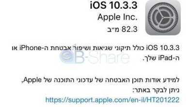 Photo of אפל שיחררה רישמית את גירסת iOS 10.3.3 לאייפונים, וגירסת watchOS 3.2.3 לשעונים