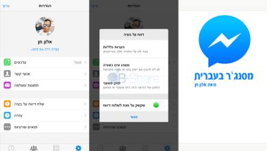 Photo of היה שווה לחכות: עברית לאפליקצית פייסבוק מסנג׳ר בגרסה החדשה