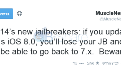 Photo of האקר MuscleNerd מזהיר שמי שיעדכן לגרסה iOS 8 יאבד את הפריצה