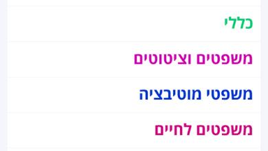 Photo of אפליקציית קח סטטוס: מאגר הסטטוסים לפייסבוק הגדול ביותר בישראל