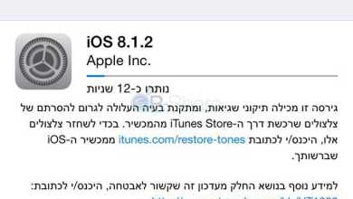 Photo of חדשות: אפל שחררה את iOS 8.1.2!