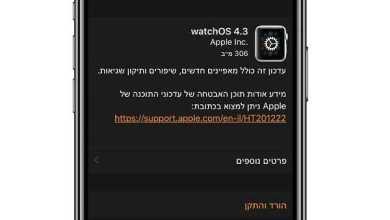 Photo of אפל שיחררה את מערכת הפעלה watchOS 4.3